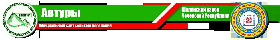 Администрация Автуринского сельского поселения Шалинского муниципального района
